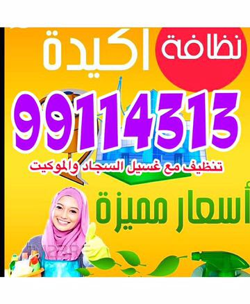 شركة تنظيف منازل بالكويت - - 991143132 شركة تنظيف بالكويت 99114313 تنظيف اقل الأسعار