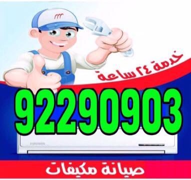 صيانة تكييف مركزي 92290903