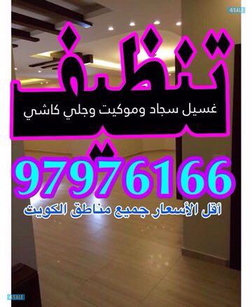 شركة تنظيف منازل بالكويت - - 97976122