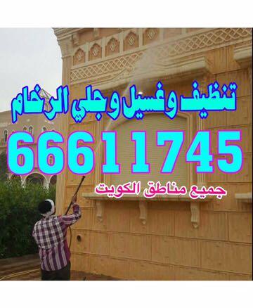 شركة تنظيف نسائيه بالكويت (66611745)66611745