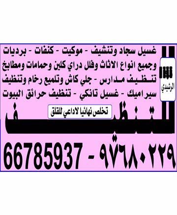 شركة تنظيف منازل بالكويت| 66785937| تنظيف شقق | ..الرشيدي للتنظيف
