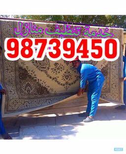 شركة تنظيف شامل اسعار مناسبة))98739450