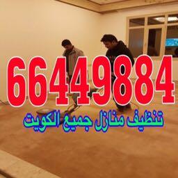 خدمة تنظيف منازل-99003797- --ماجيك كويت