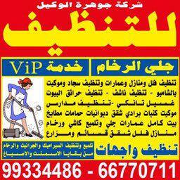 شركة تنظيف منازل بالكويت اتصل الان   99334486   تنظيف شقق