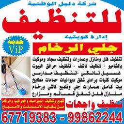 شركة دليل الوطنية للتنظيف 99862244