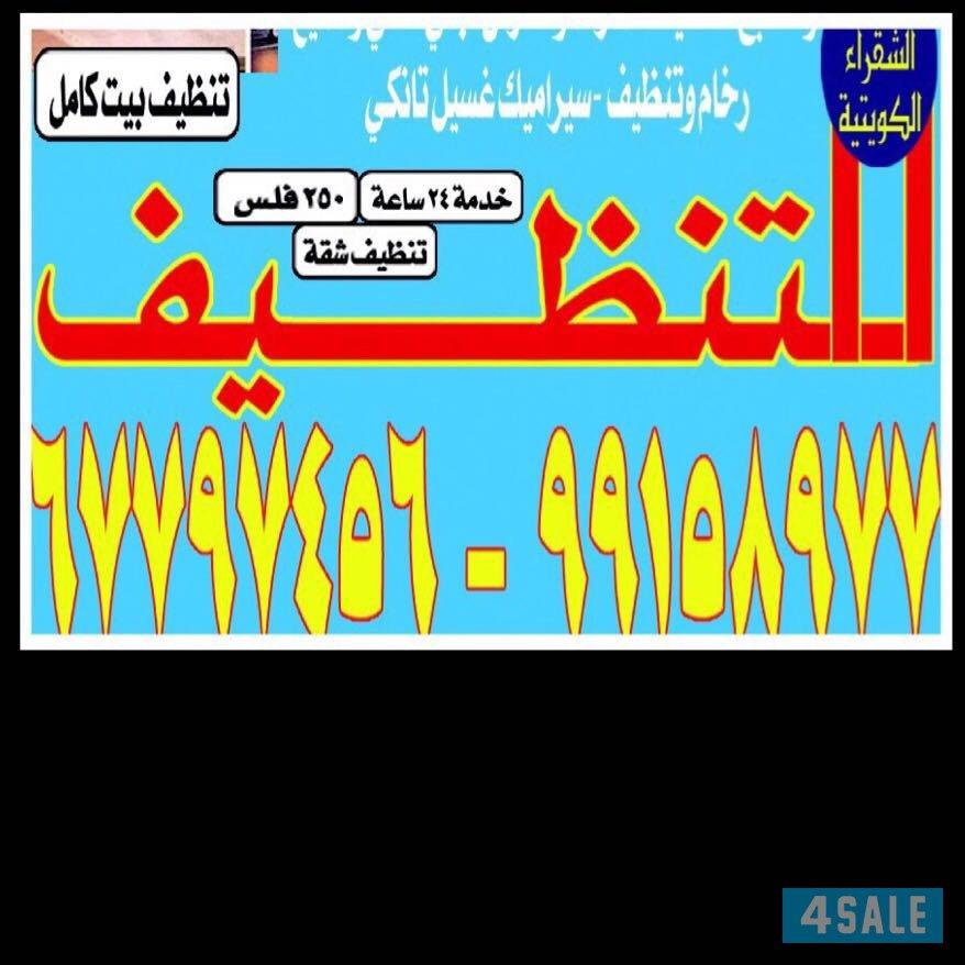 تنظيف الشقراء الكويتية