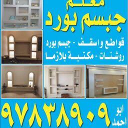 ديكور وجبسم بورد ابواحمد