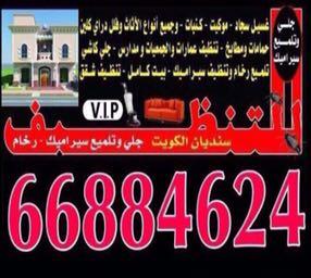 شركة تنظيف منازل كويتيات 66884624