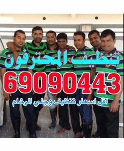 شركة تنظيف  المحترفون للتنظيف 69090443))ماجيك كويت