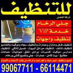 شركة تنظيف الفضلي 990067711 للتنظيف اقل اسعار