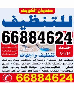 شركة تنظيف 66884624