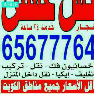 نقل عفش داخل الكويت 65077572