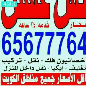 نقل عفش داخل الكويت 99054051