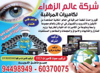 شركة عالم الزهراء لكاميرات المراقية