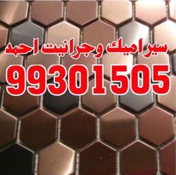 سيراميك وجرانيت احمد