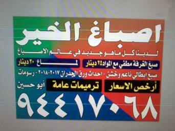 اصبغ الخير خدمات 24ساعه