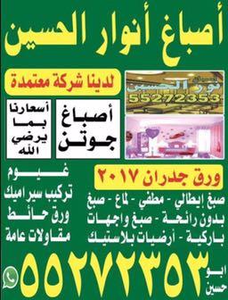 اصباغ انوار الحسين