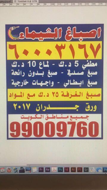 اكبر. مقاول. في. الكويت. ابو محمد
