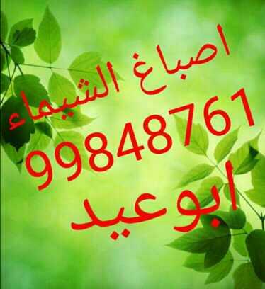 اصباغ الشيماء  ابوعيد   99848761