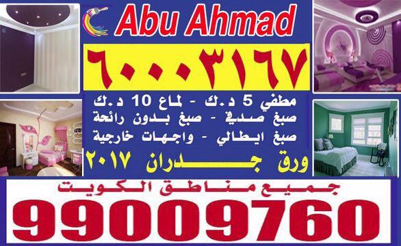 اكبر مقاول. في. الكويت. ابو حسين