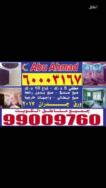 اكبر مقاول. في. الكويت. ابو. احمد.
