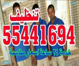شركة تنظيف منازل بالكويت 55441694 -  موقع ماجيك كويت
