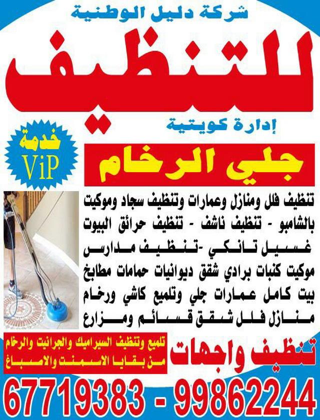 شركة تنظيف منازل بالكويت -  موقع ماجيك كويت تنظيف دليل الوطنية