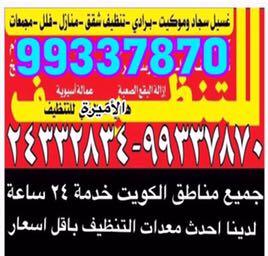 تنظيف شقق وفلل وملاحق )))99337870