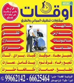 شركة تنظيف اوقات )))99662142