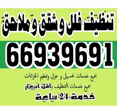 تنظيف شقق منازل مباني 66939691