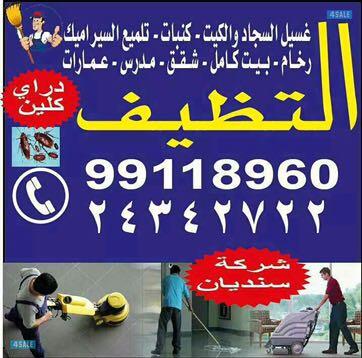 شركة تنظيف منازل بالكويت -  موقع ماجيك كويت
