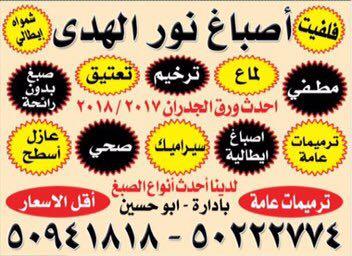 اصباغ نور الهدي بإدارة ابو حسين