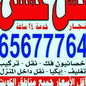 نقل عفش داخل الكويت