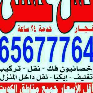 نقل عفش البواسل 65677764