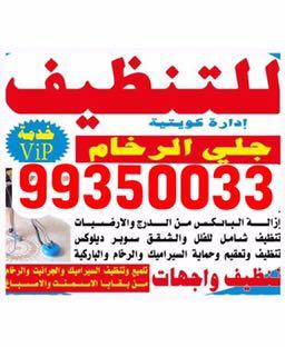 شركة تنظيف منازل بالكويت جميع محافظات الكويت | ...