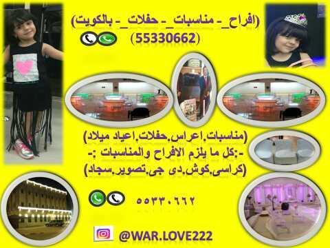 المصورة سيلو للافراح بالكويت 55330662