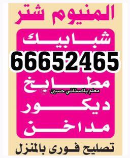 معلم المونيوم الكويت المنيوم وشتر ادارة حسين