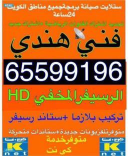 فني هندي جميع مناطق الكويت