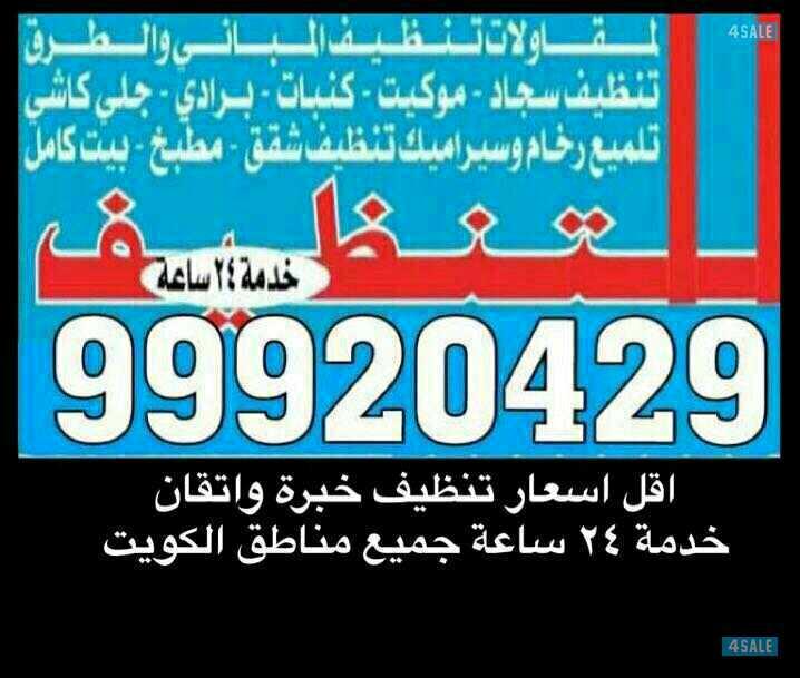 تنظيف منازل بالكويت 60405222 -موقع ماجيك كويت