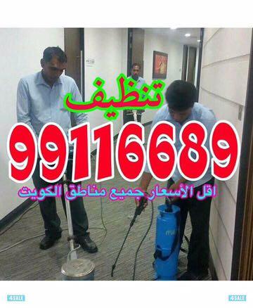 شركة تنظيف شامل اسعار مناسبة 99116689