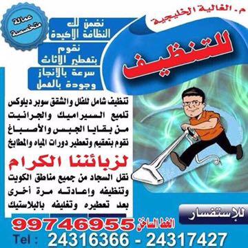 الغالية الخليجية للتنظيف---ماجيك كويت
