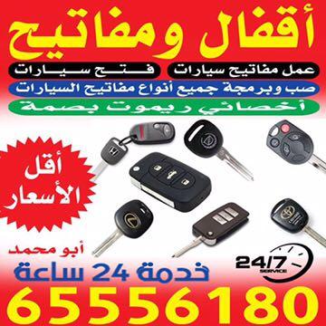 مفاتيح ابومحمد
