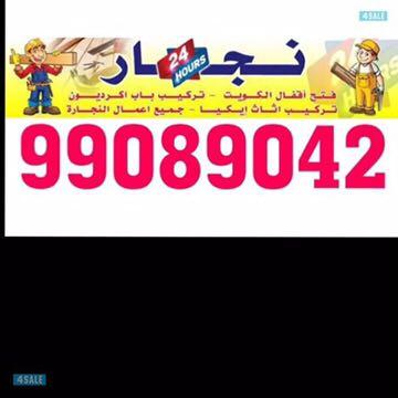 نجارباكستانى 99089042