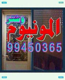 شركة المونيوم الكويت 99450365