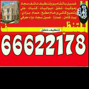 شركة تنظيف سجاد الكويت 66622178-ماجيك كويت