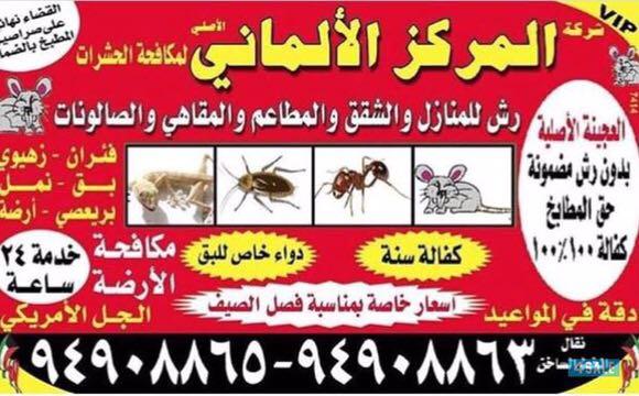 المركز الألماني لمكافحة الحشرات