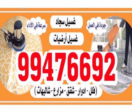 تنظيف شركة تنظيف بالكويت   شركة تنظيف بالكويت | Twitterخفق الجزيرة