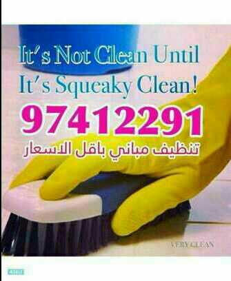 شركة تنظيف سجاد الكويت 97412291-ماجيك كويت
