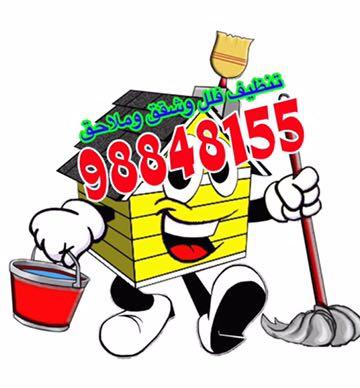 شركة تنظيف بالكويت-98848155