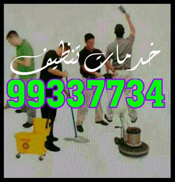 مؤسسة الراية للتنظيف